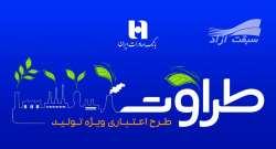 برنامه ویژه حمایت از رونق تولید بانک صادرات ایران