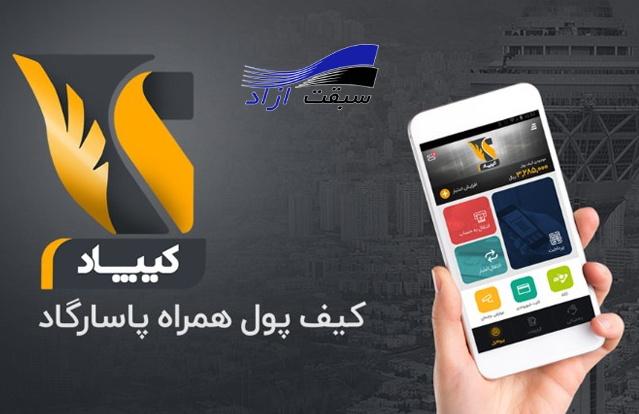 پرداخت آنلاین عوارض آزادراه با اپلیکیشن کیپاد