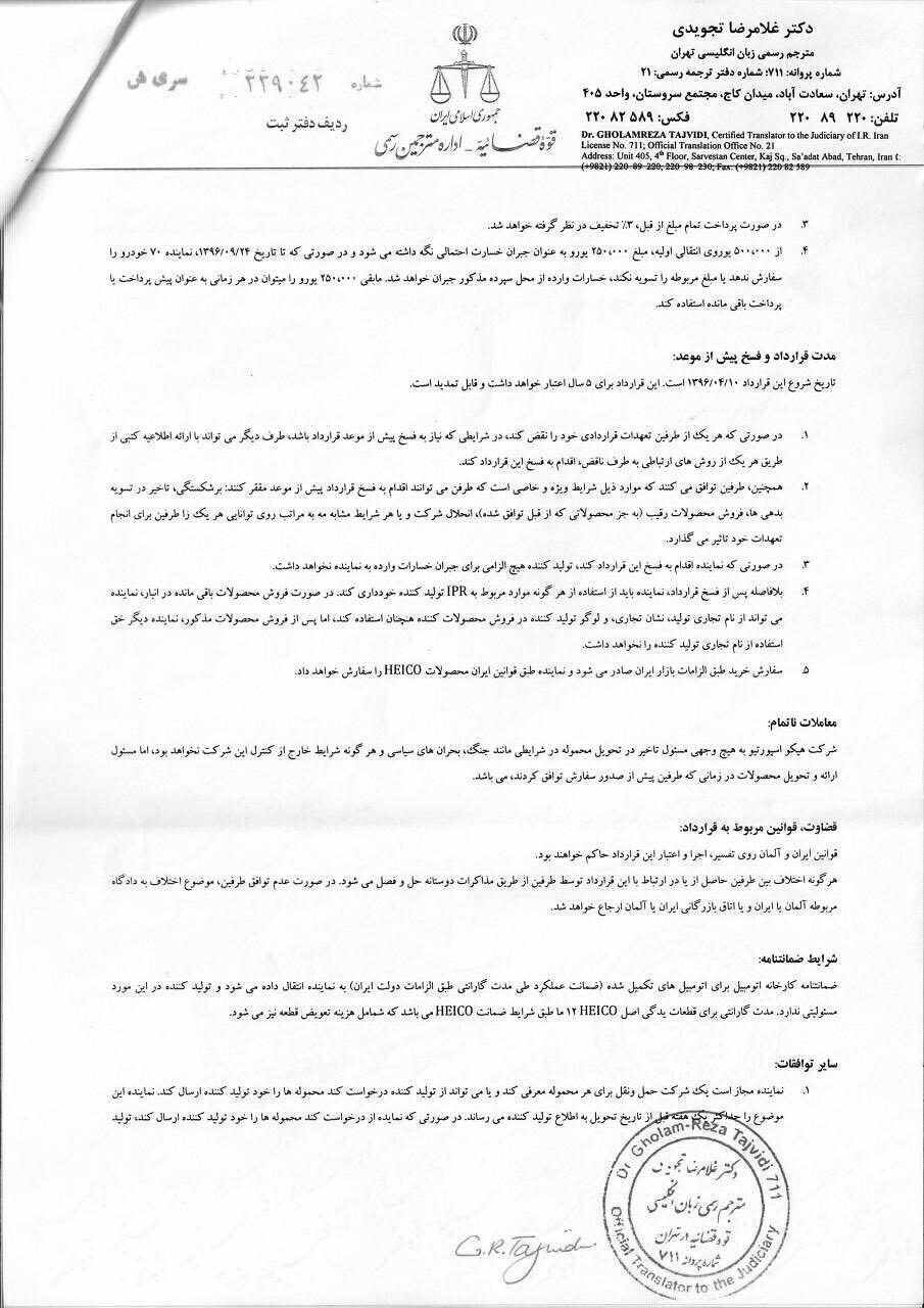 داتیس خودرو و مجوز واردات ولوو