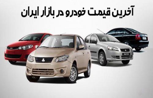 ساندرو و پژو 207 ارزان شدند/قیمت خودروهای داخلی امروز