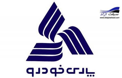 قیمت روز محصولات پارس خودرو در بازار 13 بهمن 97