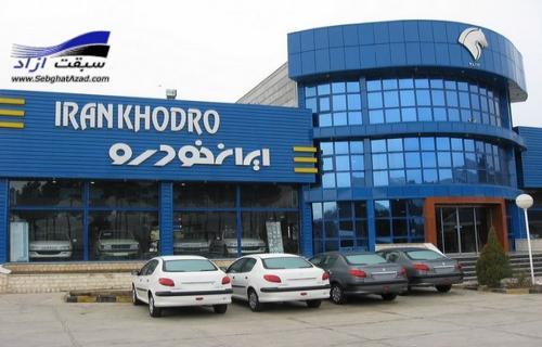 بخشنامه شماره 6 فروش فوری محصولات ایران خودرو - 8 اسفند 97