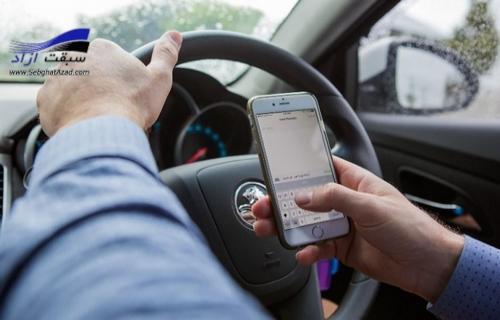 اعلام جریمه استفاده از تلفنهمراه حین رانندگی