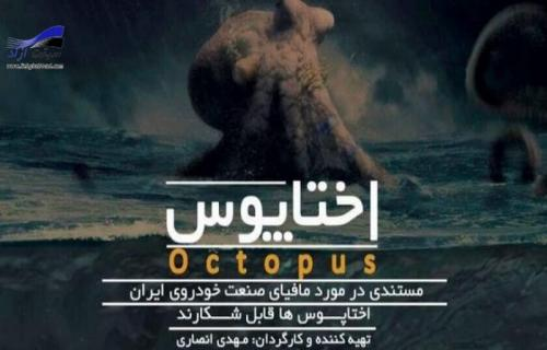 کارگردان مستند اختاپوس بازداشت و آزاد شد