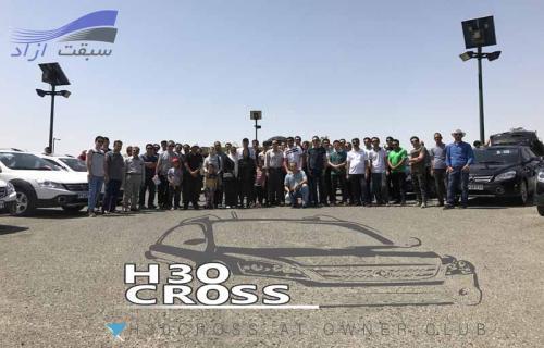 اولین گردهمایی H30 کراس