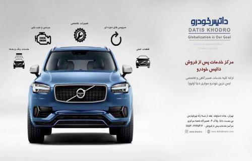 داتیس خودرو از سراسر کشور نماینده فعال می پذیرد