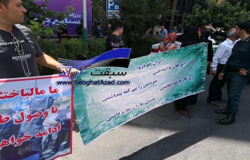 تجمع مشتریان ایران خودرو و  مالباختگان مقابل  وزارت صمت