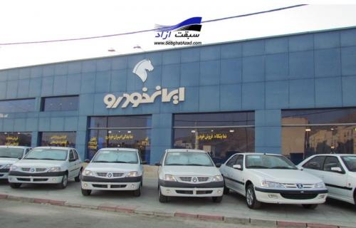 پیش فروش محصولات ایران خودرو به مناسبت دهه فجر