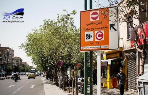 اجرای طرح ترافیک پس از عید سعید فطر