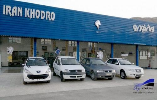 شرایط جدید فروش اعتباری ایران خودرو ویژه مرداد 98