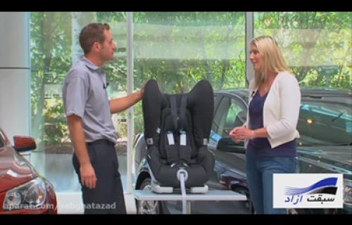 سیستم صندلی کودک ایزوفیکس چیست؟ دوبله فارسی