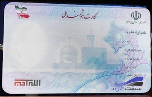 راه اندازی قابلیت تراکنش های بانکی با کارت ملی هوشمند در سامانه های بانک ملی ایران