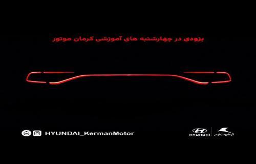 نسل ششم هیوندای آزرا بزودی در چهارشنبه های آموزشی کرمان موتور