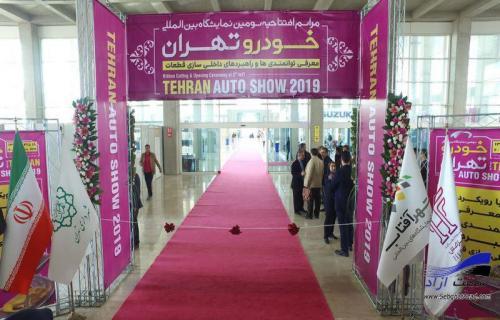 در افتتاحیه نمایشگاه خودرو تهران 1397 چه گذشت؟