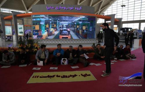 مشتریان معترض بازدیدکنندهگان ویژه غرفه سایپا در نمایشگاه تهران