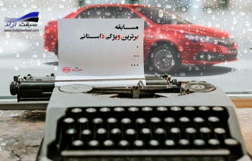 مسابقه برترین ویژگی داستانی خودروسازی کارمانیا ویژه نوروز 1398