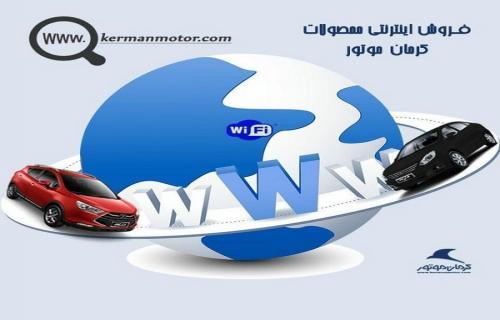فروش اینترنتی محصولات کرمان موتور برای مقابله با کرونا