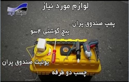 آموزش نصب صندوق پران بدون نیاز به نصب دزدگیر روی سوییچ فابریک خودرو