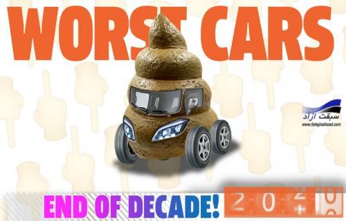 بدترین خودروهایی که در دهه گذشته معرفی شدند