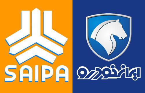فروش فوری محصولات سایپا و ایران خودرو از 30 بهمن 97