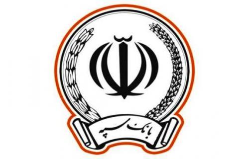 اطلاعیه بانک سپه در خصوص ادغام بانکهای نظامی