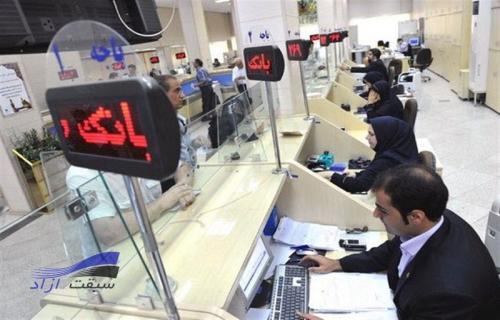 تکمیل و اخذ اطلاعات شناسه شهاب توسط شبکه بانکی؛ نیازی به حضور غیرضرور مردم در شعب بانک ها نیست