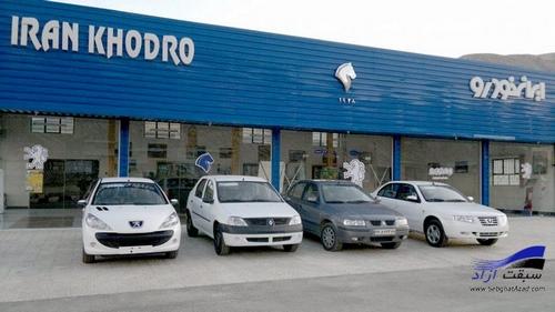 طرح جدید پیش فروش محصولات ایران خودرو ویژه فروردین 98