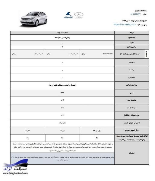 همراهی در تولید خودروهای کرمان موتور