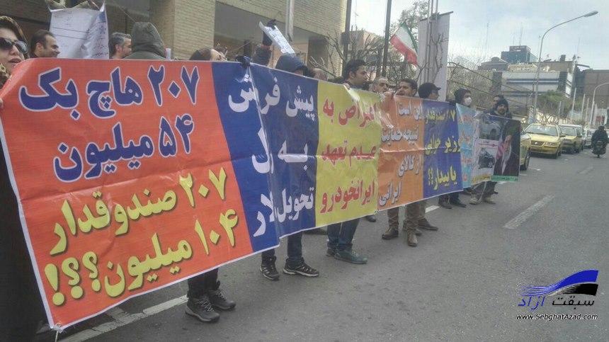 تجمع خریداران پژو 207 صندوقدار مقابل وزارت صمت