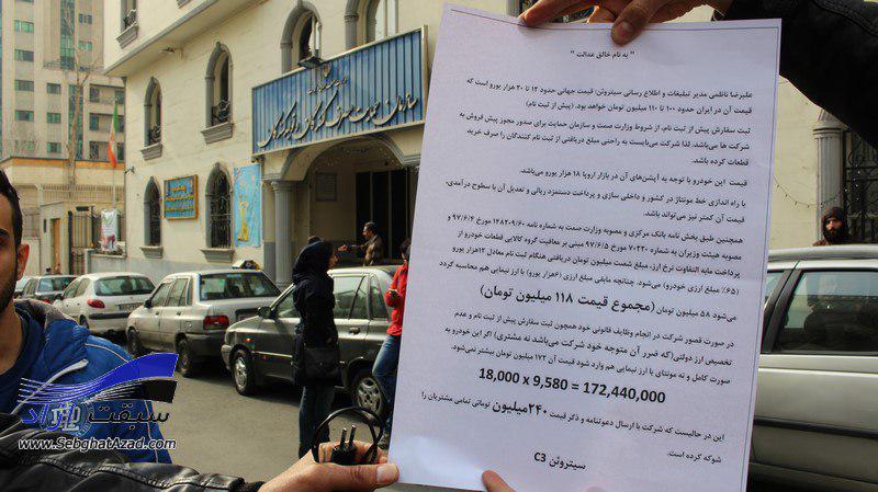 اعتراض به قیمت سیتروئن c3