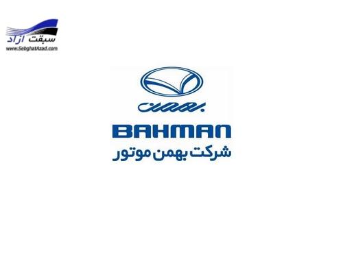 مدیر بازاریابی و تبلیغات گروه بهمن منصوب شد