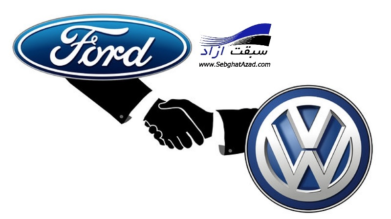 همکاری فولکس واگن و فورد برای خودروهای خودران و برقی