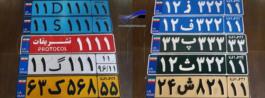 رنگ پلاک خودروها نشانه چیست؟