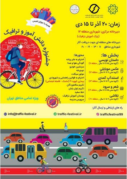 جشنواره دانش آموز و ترافیک