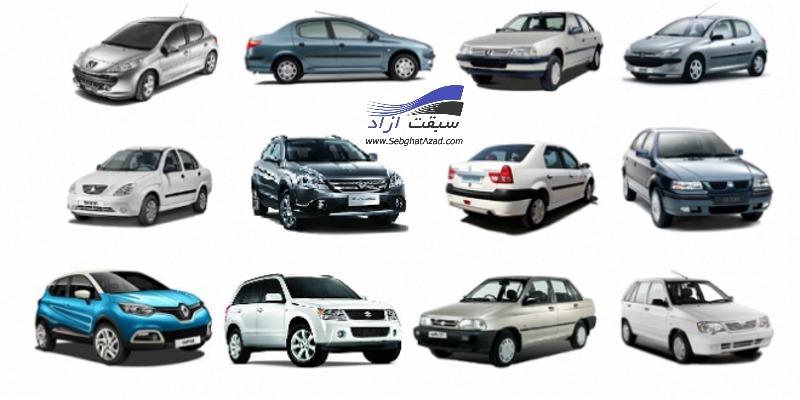 پیشنهاد عرضه خودرو یارانهای