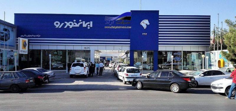 زمان قرعه کشی فروش فوق العاده محصولات ایران خودرو آبان 99