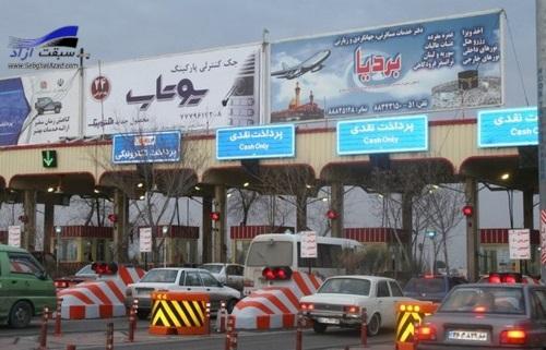 عوارض جدید آزادراه تهران قم و کرج قزوین