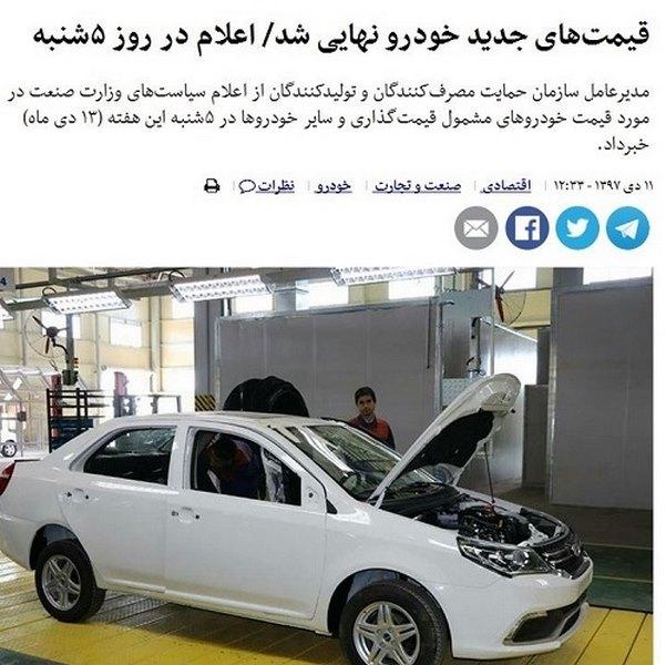 یعنی اعلام قیمت خودروهای داخلی تا این حد سخت است!