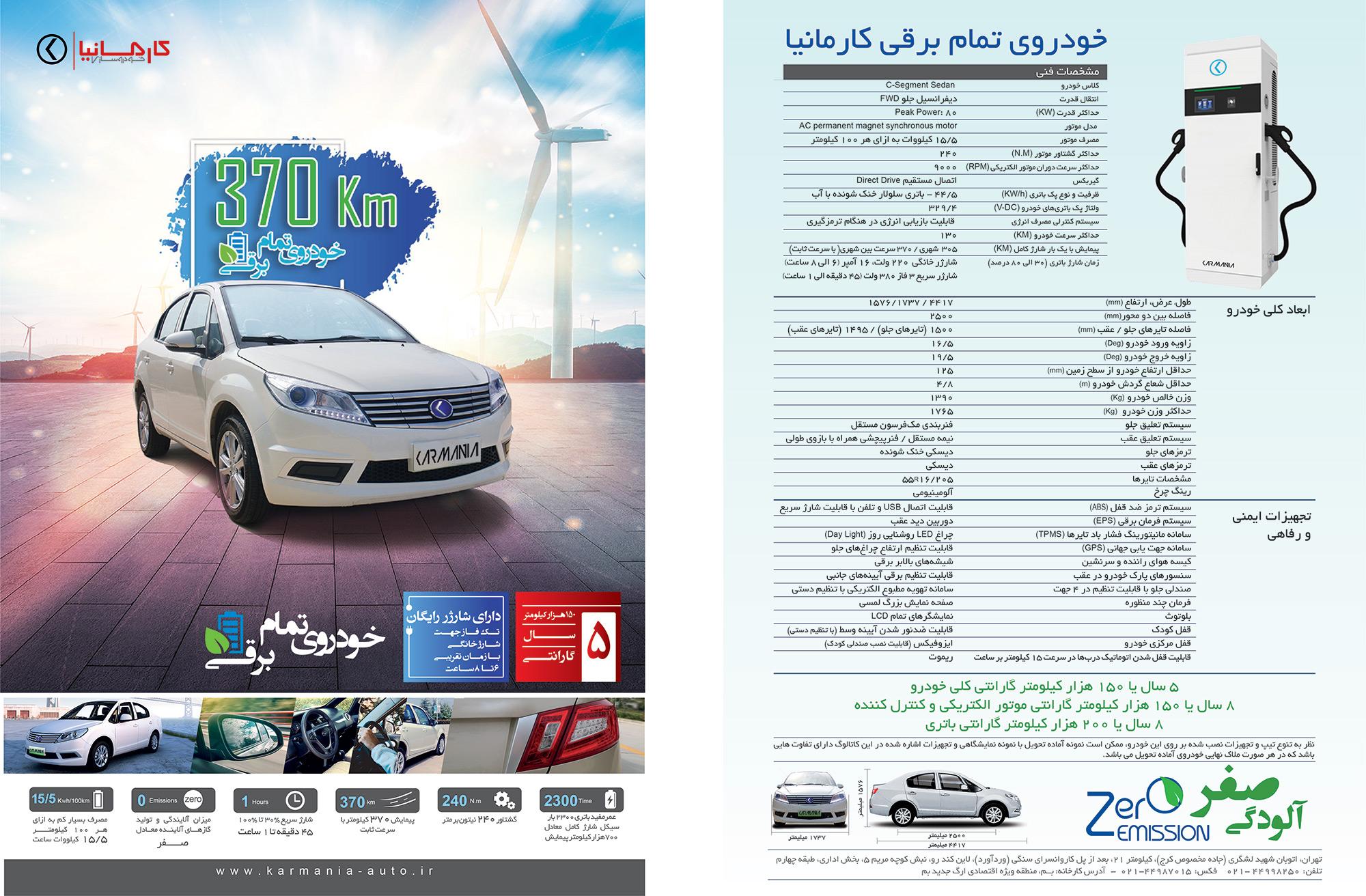 مشخصات خودرو تمام برقی EK1 جدید ترین محصول کارمانیا