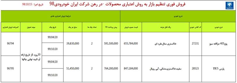 فروش فوری پژو 405 دوگانه سوز و پارس TU5 در یکشنبه 15 دی ماه