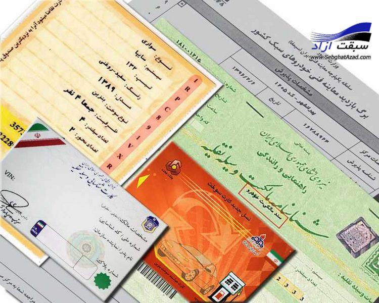 دفتر اسناد رسمی یا دفاتر تعویض پلاک