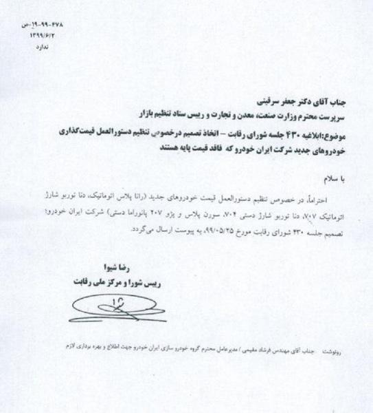 ایران خودرو مجوز افزایش قیمت گرفت