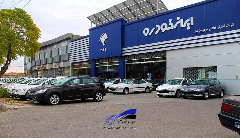 ظرفیت محصولات ایران خودرو در طرح فروش فوق العاده