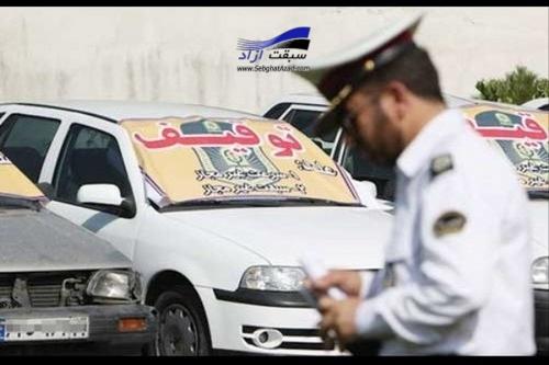 توقیف روزانه و ساعتی خودروهای متخلف در دستورکار جدی پلیس