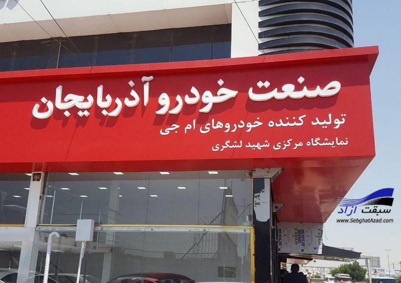 تغییر کاربری دفتر یک خودروساز در جاده مخصوص/ سرنوشت صنعت خودرو آذربایجان چه میشود؟