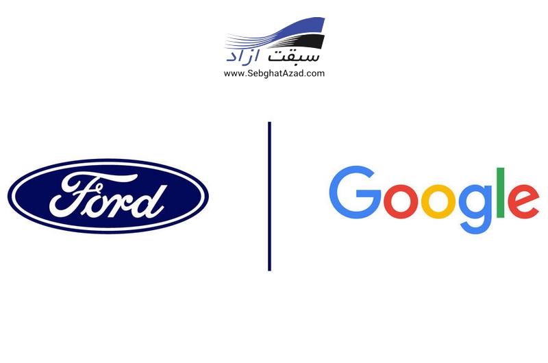 همکاری فورد و گوگل در زمینه ساخت خودرو