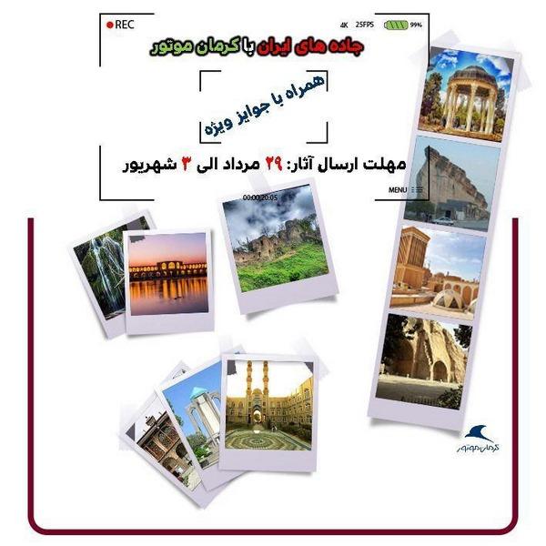 مسابقه عکاسی کرمان موتور به مناسبت عید غدیر