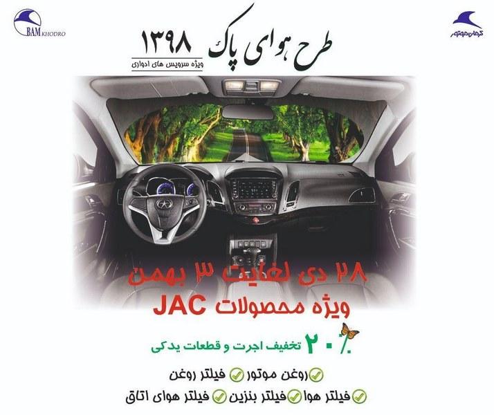 طرح هوای پاک شرکت کرمان موتور در زمستان 98