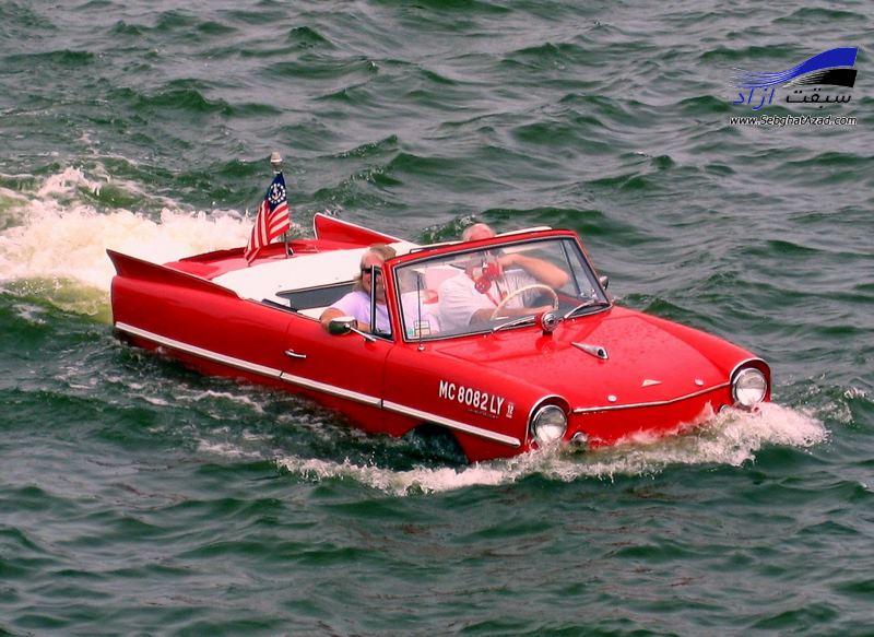 خودروی آبی- خاکی Amphicar