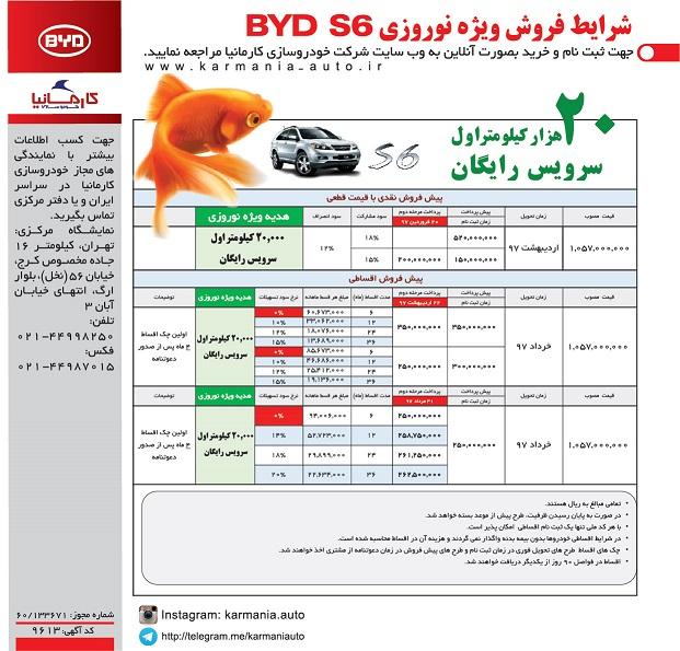 فروش نوروزی BYD S6 با شرایط ویژه